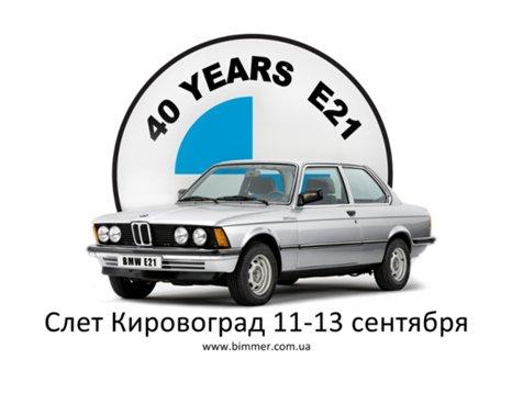 bimmer слет 40 лет
