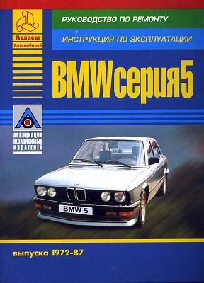 bmw_e12_e28_book